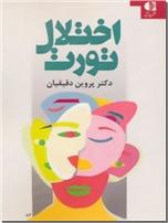 خرید کتاب اختلال تورت از: www.ashja.com - کتابسرای اشجع