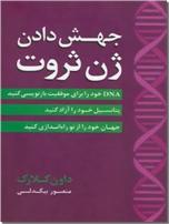 خرید کتاب جهش دادن ژن ثروت از: www.ashja.com - کتابسرای اشجع