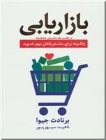 خرید کتاب بازاریابی در قالب یک داستان عاشقانه از: www.ashja.com - کتابسرای اشجع