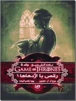 خرید کتاب رقص اژدهاها  - 3 جلدی از: www.ashja.com - کتابسرای اشجع