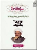 خرید کتاب طب اسلامی 5 از: www.ashja.com - کتابسرای اشجع