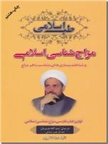 خرید کتاب مزاج شناسی اسلامی از: www.ashja.com - کتابسرای اشجع