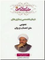 خرید کتاب طب اسلامی 1 از: www.ashja.com - کتابسرای اشجع