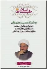 خرید کتاب طب اسلامی 2 از: www.ashja.com - کتابسرای اشجع