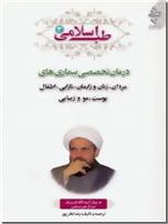 خرید کتاب طب اسلامی 3 از: www.ashja.com - کتابسرای اشجع