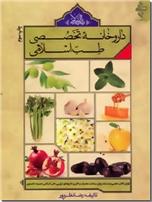 خرید کتاب داروخانه تخصصی طب اسلامی از: www.ashja.com - کتابسرای اشجع