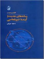 خرید کتاب رسانه های جدید و آینده دیپلماسی از: www.ashja.com - کتابسرای اشجع