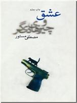 خرید کتاب عشق و چیزهای دیگر از: www.ashja.com - کتابسرای اشجع