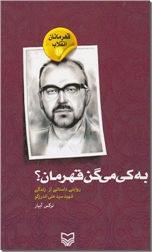 خرید کتاب مجموعه قهرمانان انقلاب (به کی می گن قهرمان) از: www.ashja.com - کتابسرای اشجع