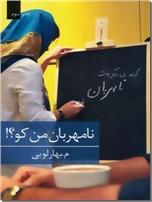 خرید کتاب نامهربان من کو از: www.ashja.com - کتابسرای اشجع