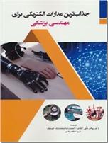 خرید کتاب جذاب ترین مدارات الکتریکی برای مهندسی پزشکی از: www.ashja.com - کتابسرای اشجع