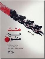 خرید کتاب هشت فرد منفور از: www.ashja.com - کتابسرای اشجع