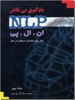 خرید کتاب یادگیری بی تلاش - nlp از: www.ashja.com - کتابسرای اشجع
