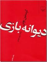 خرید کتاب دیوانه بازی از: www.ashja.com - کتابسرای اشجع