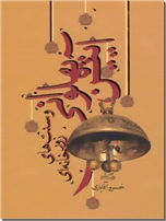 خرید کتاب آیین پهلوانی و سنت های زورخانه ای از: www.ashja.com - کتابسرای اشجع