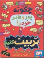 خرید کتاب چگونه پدر و مادر خود را تربیت کنیم از: www.ashja.com - کتابسرای اشجع