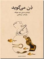 خرید کتاب ذن می گوید از: www.ashja.com - کتابسرای اشجع