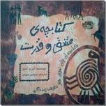 خرید کتاب کتابچه عشق و قدرت از: www.ashja.com - کتابسرای اشجع