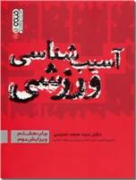 خرید کتاب آسیب شناسی ورزشی از: www.ashja.com - کتابسرای اشجع