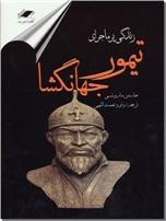 خرید کتاب زندگی پرماجرای تیمور جهانگشا از: www.ashja.com - کتابسرای اشجع