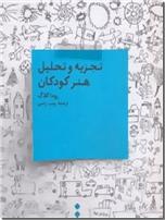 خرید کتاب تجزیه و تحلیل هنر کودکان از: www.ashja.com - کتابسرای اشجع