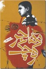 خرید کتاب مهاجر کوچک از: www.ashja.com - کتابسرای اشجع