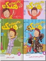 خرید کتاب ماجراهای هنک از: www.ashja.com - کتابسرای اشجع