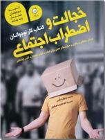 خرید کتاب خجالت و اضطراب اجتماعی از: www.ashja.com - کتابسرای اشجع