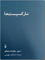 خرید کتاب مارکسیست ها از: www.ashja.com - کتابسرای اشجع