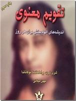 خرید کتاب تقویم معنوی از: www.ashja.com - کتابسرای اشجع