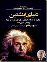 خرید کتاب دنیای اینشتین - انیشتین از: www.ashja.com - کتابسرای اشجع