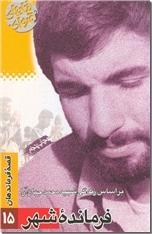 خرید کتاب فرمانده شهر - جهان آرا از: www.ashja.com - کتابسرای اشجع