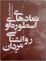 خرید کتاب نمادهای اسطوره ای و روانشناسی مردان از: www.ashja.com - کتابسرای اشجع