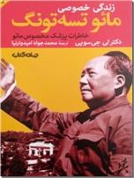 خرید کتاب زندگی خصوصی مائو تسه تونگ از: www.ashja.com - کتابسرای اشجع