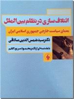خرید کتاب ائتلاف سازی در نظام بین المللی از: www.ashja.com - کتابسرای اشجع