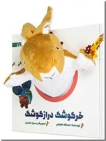 خرید کتاب خرگوشک درازگوشک - کتاب عروسکی از: www.ashja.com - کتابسرای اشجع