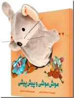 خرید کتاب موش موشی و پیش پیشی - کتاب عروسکی از: www.ashja.com - کتابسرای اشجع