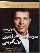 خرید کتاب سرسختی در زمین پول آفرینی از: www.ashja.com - کتابسرای اشجع