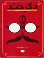 خرید کتاب دگرخند از: www.ashja.com - کتابسرای اشجع
