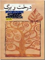 خرید کتاب درخت و برگ از: www.ashja.com - کتابسرای اشجع