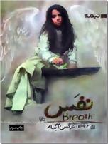 خرید کتاب نفس از: www.ashja.com - کتابسرای اشجع