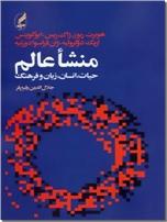 خرید کتاب منشا عالم از: www.ashja.com - کتابسرای اشجع