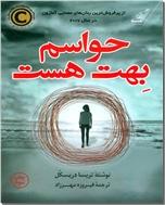 خرید کتاب جاناتان مرغ دریایی - دو زبانه با CD از: www.ashja.com - کتابسرای اشجع