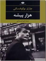 خرید کتاب هزار پیشه از: www.ashja.com - کتابسرای اشجع