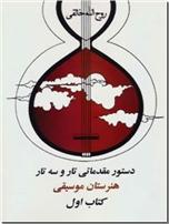 خرید کتاب دستور مقدماتی تار و سه تار - کتاب اول از: www.ashja.com - کتابسرای اشجع