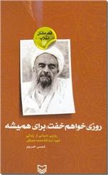 خرید کتاب مجموعه قهرمانان انقلاب (روزی خواهم خفت، برای همیشه) از: www.ashja.com - کتابسرای اشجع