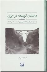 خرید کتاب داستان توسعه در ایران - دفتر نخست از: www.ashja.com - کتابسرای اشجع