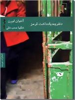 خرید کتاب دفترچه یادداشت قرمز از: www.ashja.com - کتابسرای اشجع