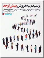خرید کتاب رسیدن به فروش بیش از حد از: www.ashja.com - کتابسرای اشجع