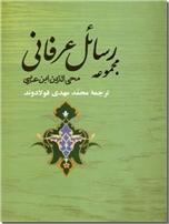 خرید کتاب مجموعه رسائل عرفانی از: www.ashja.com - کتابسرای اشجع